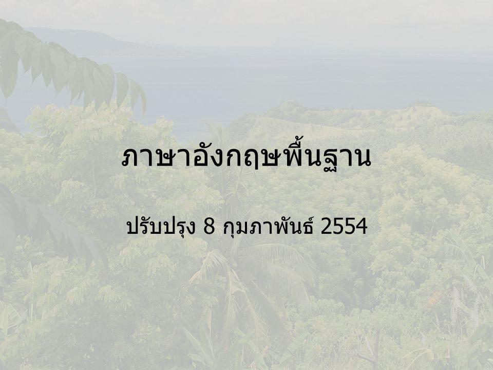 ภาษาอังกฤษพื้นฐาน ปรับปรุง 8 กุมภาพันธ์ 2554