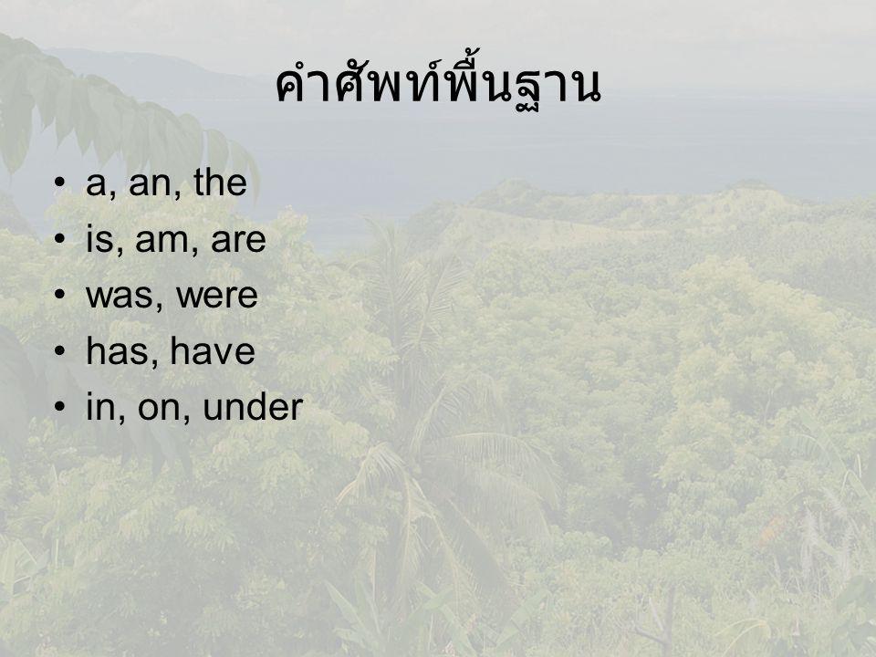 คำศัพท์พื้นฐาน a, an, the is, am, are was, were has, have in, on, under