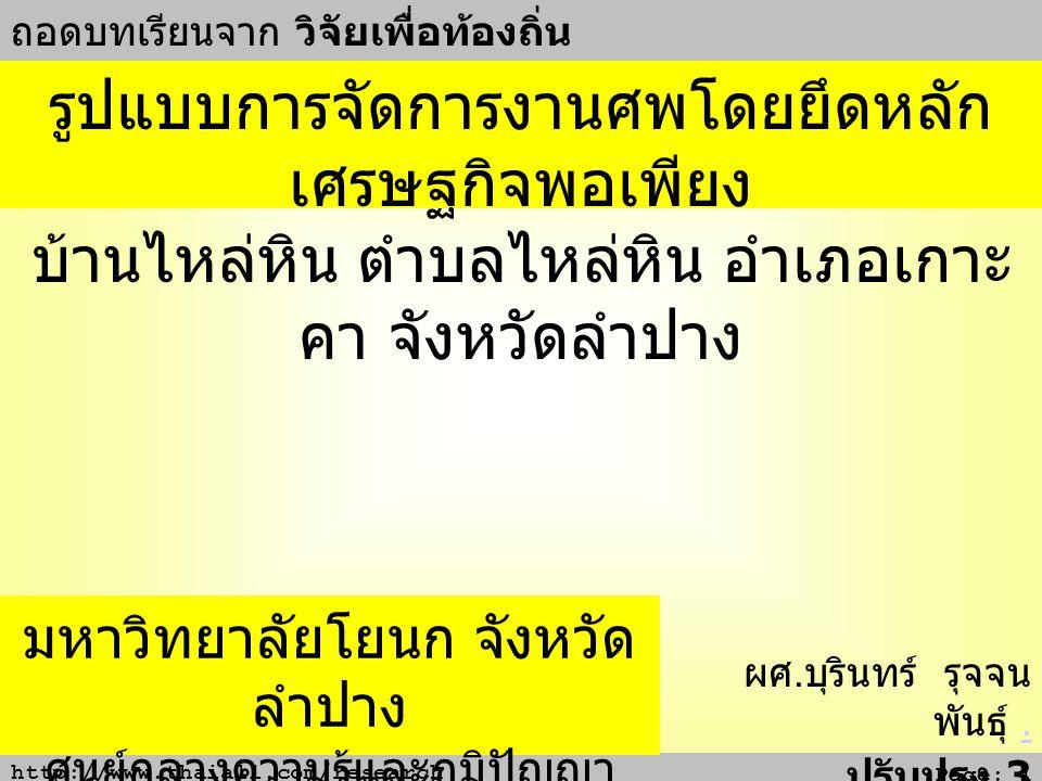 http://www.thaiall.com/research Page: 1 ถอดบทเรียนจาก วิจัยเพื่อท้องถิ่น ผศ. บุรินทร์ รุจจน พันธุ์.. ปรับปรุง 3 พฤษภาคม 2552 รูปแบบการจัดการงานศพโดยยึ