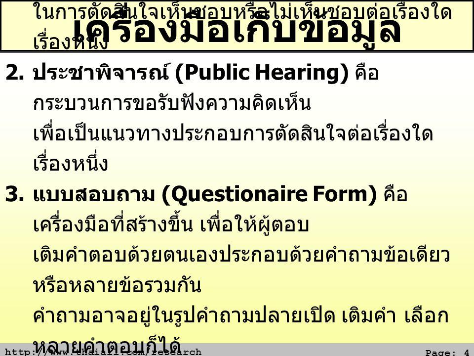 http://www.thaiall.com/research Page: 4 เครื่องมือเก็บข้อมูล 1. ประชามติ (Referendum) คือ กระบวนการขอ ปรึกษาทางตรง ในการตัดสินใจเห็นชอบหรือไม่เห็นชอบต