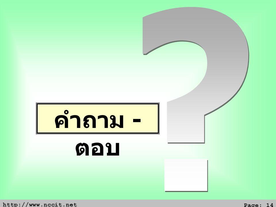 http://www.nccit.net Page: 14 คำถาม - ตอบ