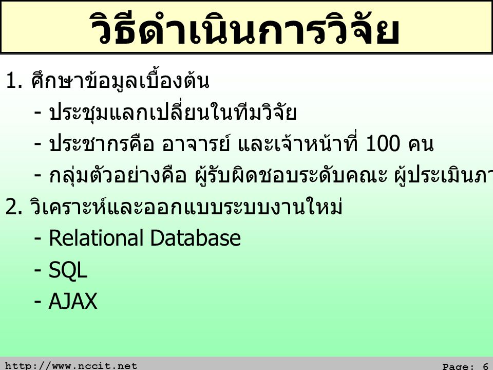 http://www.nccit.net Page: 6 วิธีดำเนินการวิจัย 1. ศึกษาข้อมูลเบื้องต้น - ประชุมแลกเปลี่ยนในทีมวิจัย - ประชากรคือ อาจารย์ และเจ้าหน้าที่ 100 คน - กลุ่