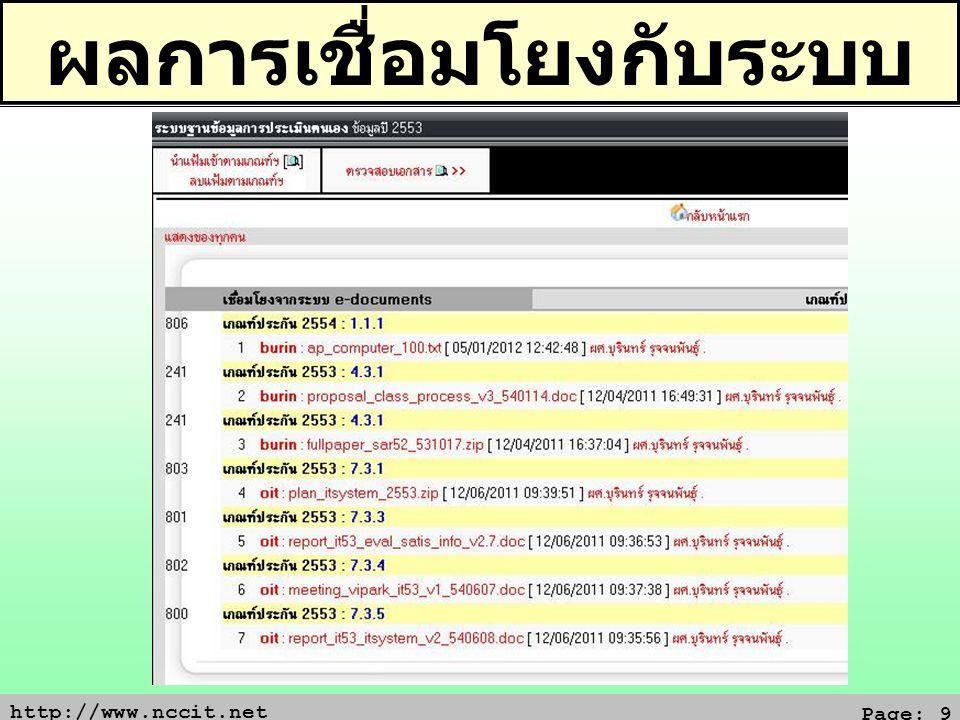 http://www.nccit.net Page: 10 ระบบ e-Document
