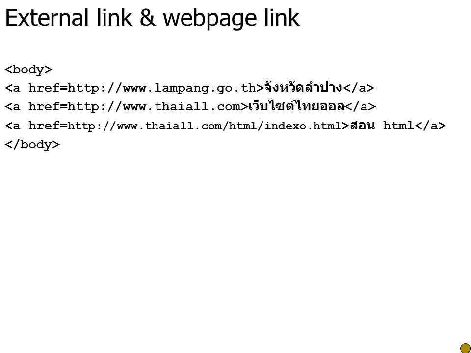External link & webpage link จังหวัดลำปาง เว็บไซต์ไทยออล สอน html