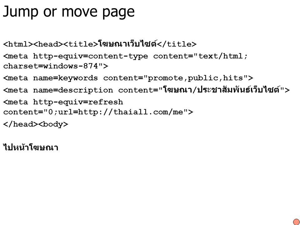Jump or move page โฆษณาเว็บไซต์ ไปหน้าโฆษณา