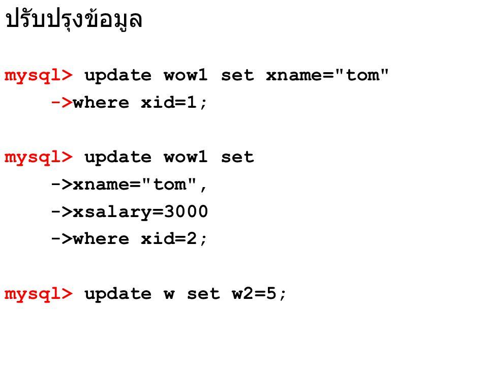 ปรับปรุงข้อมูล mysql> update wow1 set xname=