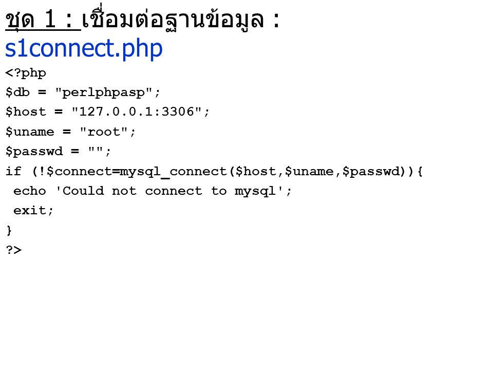 ชุด 1 : เชื่อมต่อฐานข้อมูล : s1connect.php <?php $db =