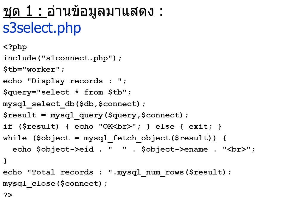 ชุด 1 : อ่านข้อมูลมาแสดง : s3select.php <?php include(