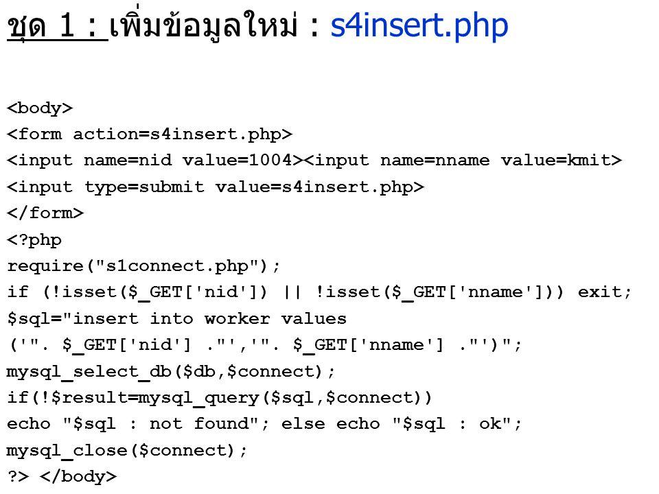 ชุด 1 : เพิ่มข้อมูลใหม่ : s4insert.php <?php require(