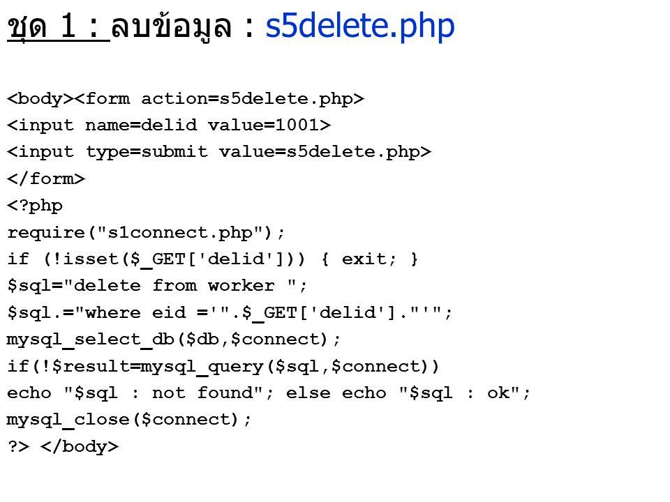 ชุด 1 : ลบข้อมูล : s5delete.php <?php require(