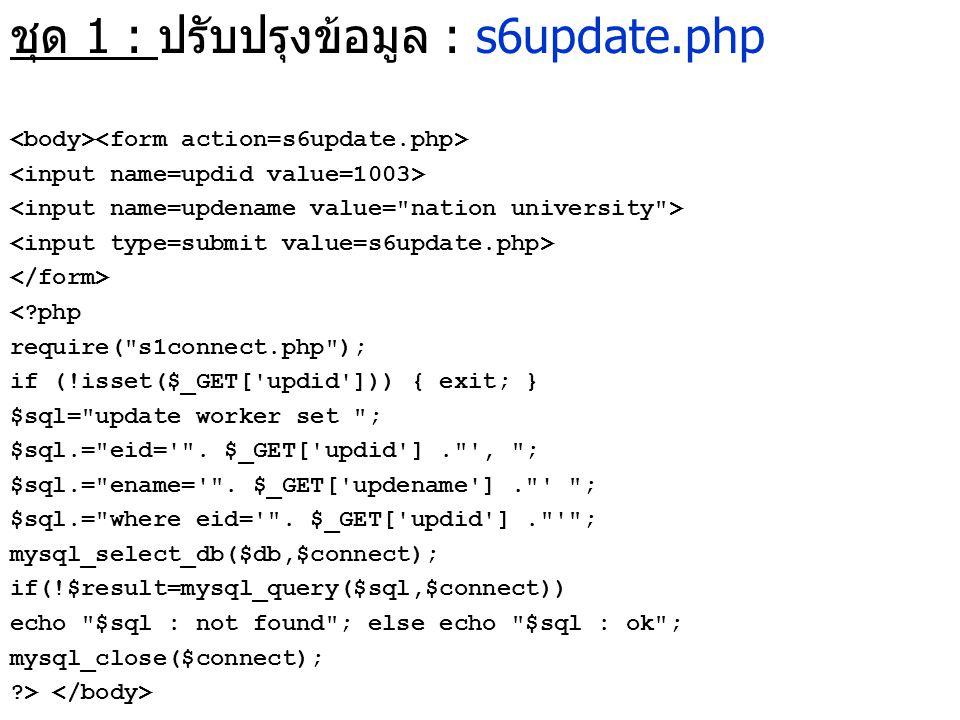 ชุด 1 : ปรับปรุงข้อมูล : s6update.php <?php require(