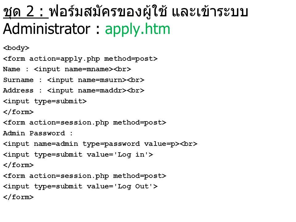 ชุด 2 : ฟอร์มสมัครของผู้ใช้ และเข้าระบบ Administrator : apply.htm Name : Surname : Address : Admin Password :