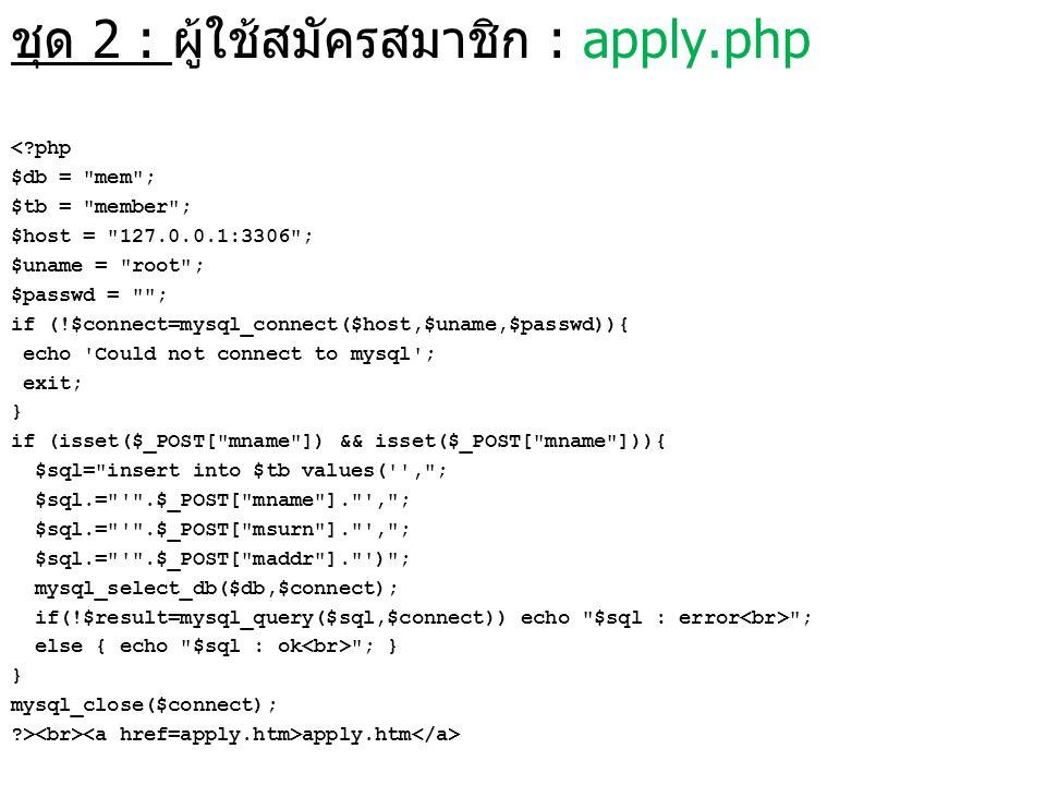ชุด 2 : ผู้ใช้สมัครสมาชิก : apply.php <?php $db =
