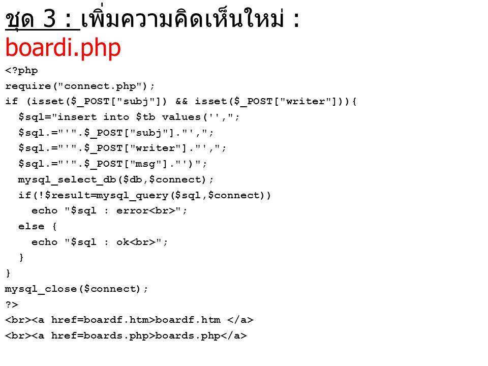 ชุด 3 : เพิ่มความคิดเห็นใหม่ : boardi.php <?php require(