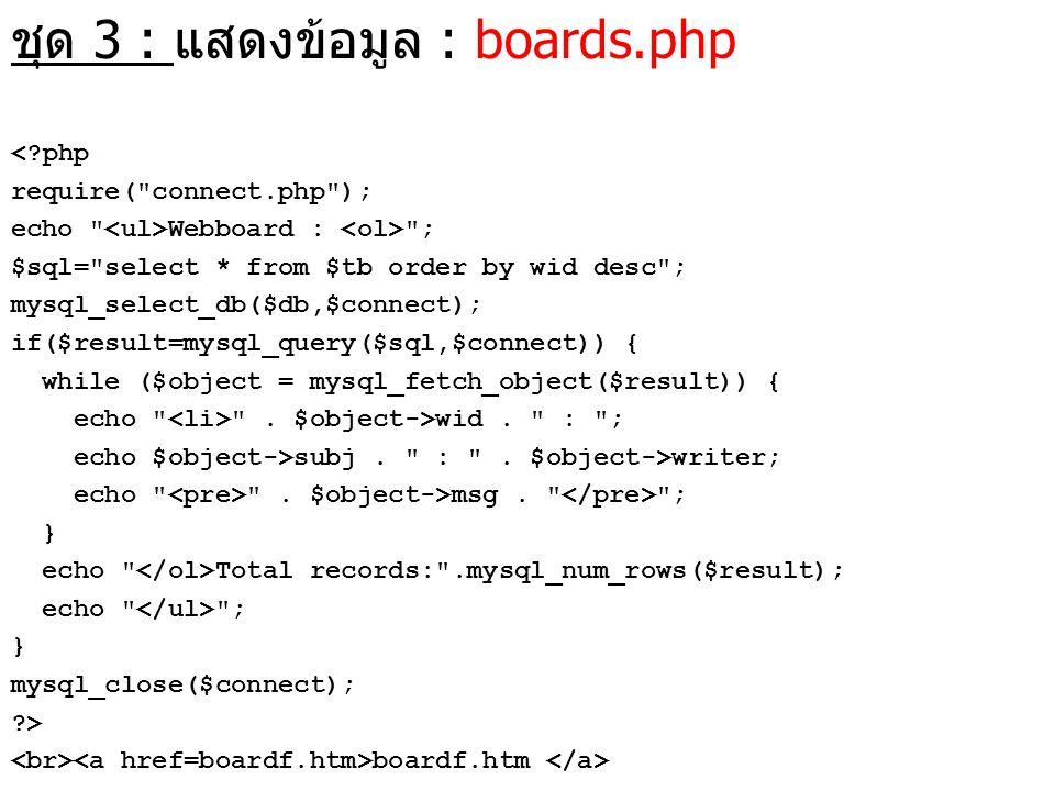 ชุด 3 : แสดงข้อมูล : boards.php <?php require(