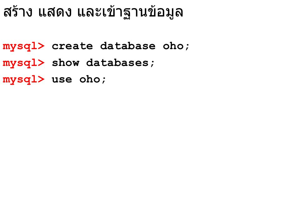สร้างตารางไว้เก็บข้อมูล mysql> create table wow1( -> xid int, -> xname varchar(50), -> xsalary double -> ); mysql> create table w(w1 int, w2 int); mysql> show tables;