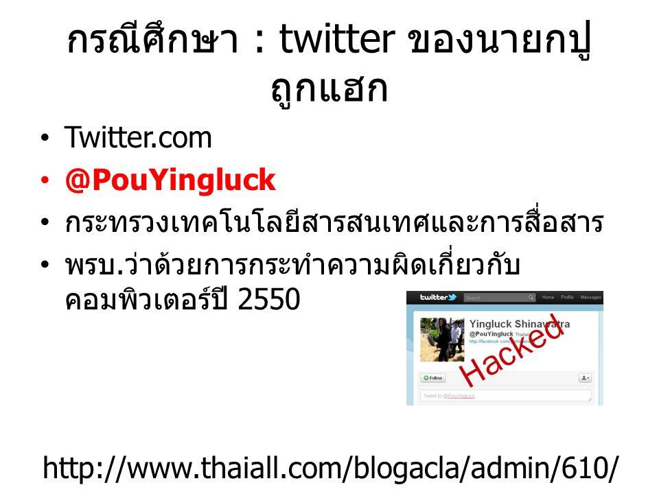 กรณีศึกษา : twitter ของนายกปู ถูกแฮก Twitter.com @PouYingluck กระทรวงเทคโนโลยีสารสนเทศและการสื่อสาร พรบ.