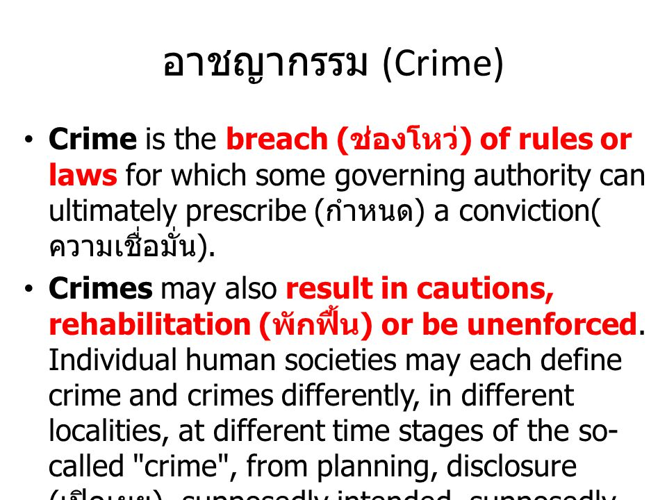 Fraud ( การโกง การหลอกลวง ) In criminal law, a fraud is an intentional ( โดยจง ใจ ) deception ( การหลอกลวง ) made for personal gain or to damage another individual; the related adjective is fraudulent.