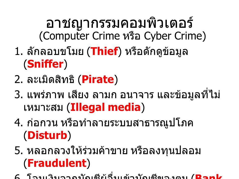 อาชญากรคอมพิวเตอร์ อาชญากรคอมพิวเตอร์ คือ ผู้กระทำผิด กฎหมายโดยใช้คอมพิวเตอร์ หรืออุปกรณ์ อิเล็กทรอนิกส์เป็นส่วนสำคัญ 1.