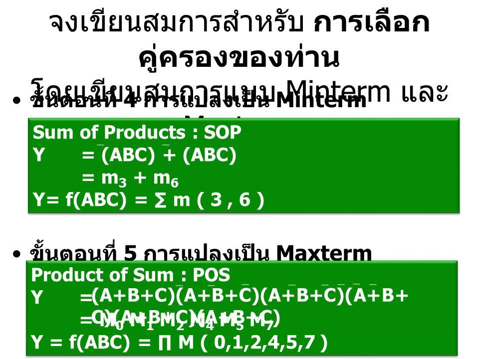 จงเขียนสมการสำหรับ การเลือก คู่ครองของท่าน โดยเขียนสมการแบบ Minterm และ Maxterm ขั้นตอนที่ 4 การแปลงเป็น Minterm ขั้นตอนที่ 5 การแปลงเป็น Maxterm Sum