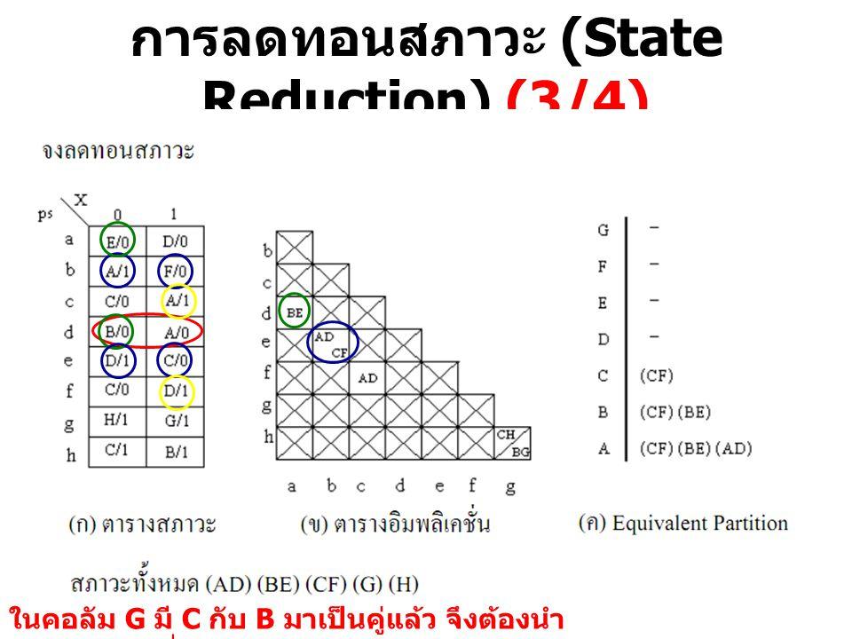 การลดทอนสภาวะ (State Reduction) (3/4) ในคอลัม G มี C กับ B มาเป็นคู่แล้ว จึงต้องนำ G กับ H มาเดี่ยว