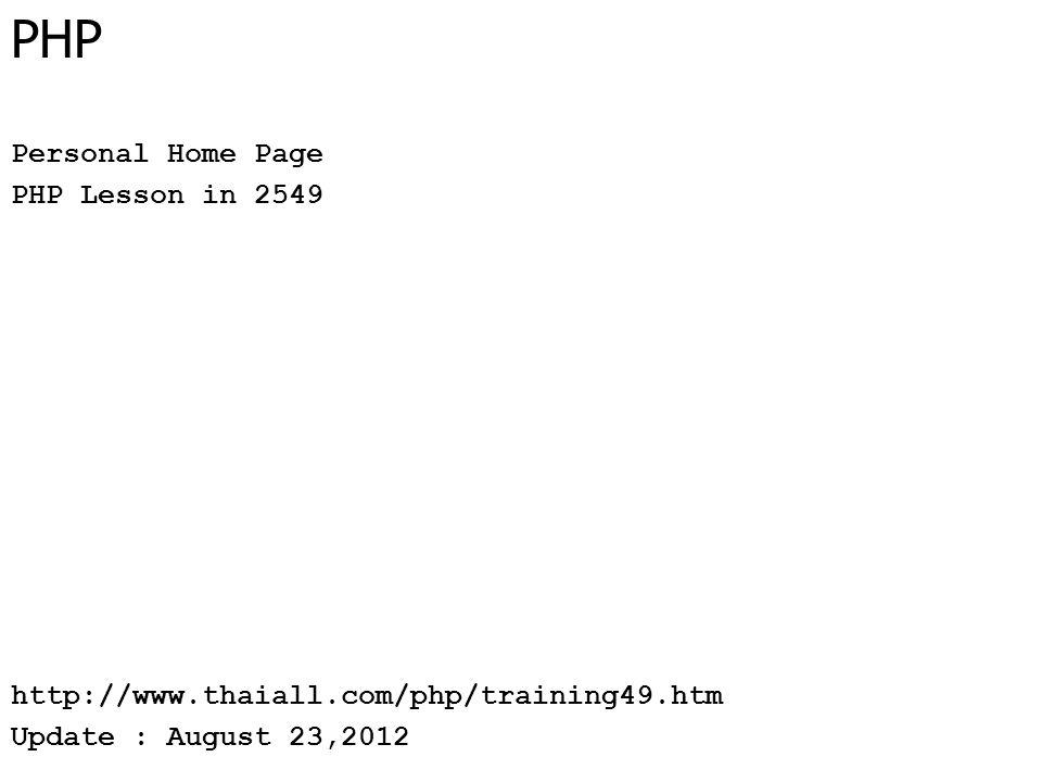 คำสั่ง echo และ print แบบธรรมดา <? echo 5 ; echo 5 , 5, 5; print 5 ; ?>