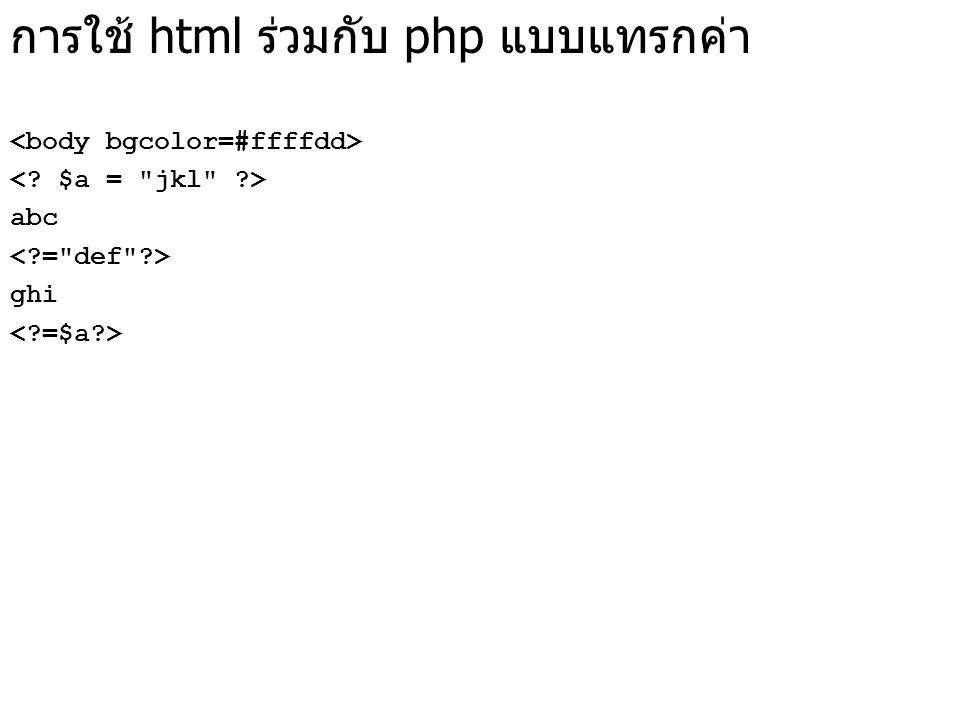 การใช้ html ร่วมกับ php แบบแทรกค่า abc ghi