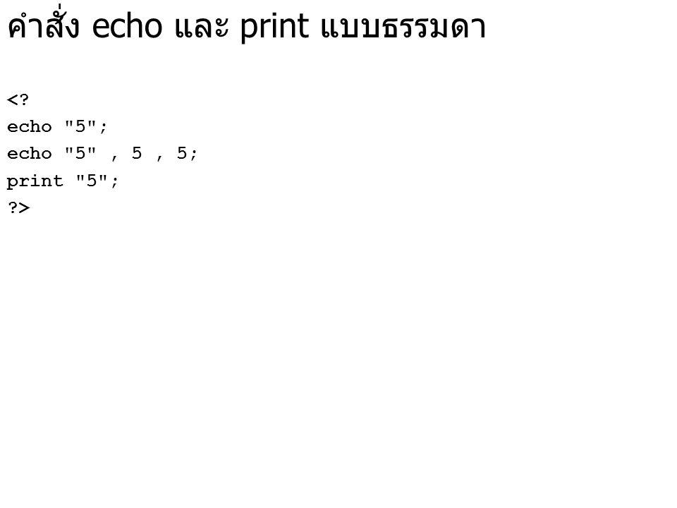 คำสั่ง echo และ print แบบคำนวณ <.