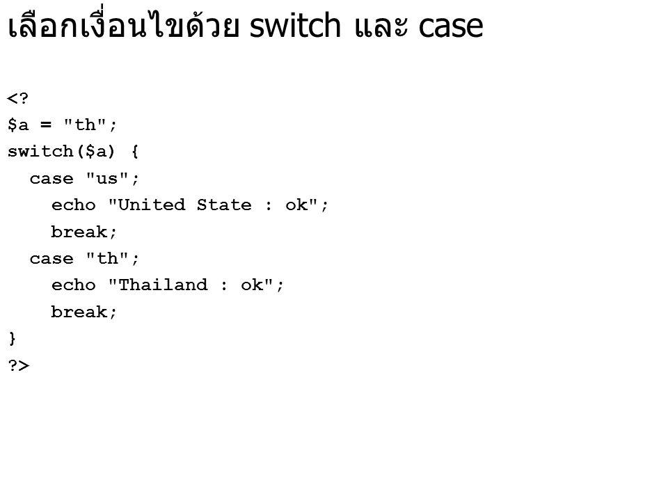 เลือกเงื่อนไขด้วย switch และ case <.