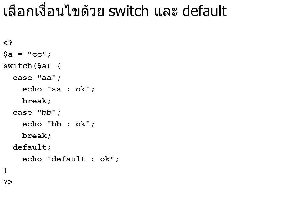 เลือกเงื่อนไขด้วย switch และ default <.