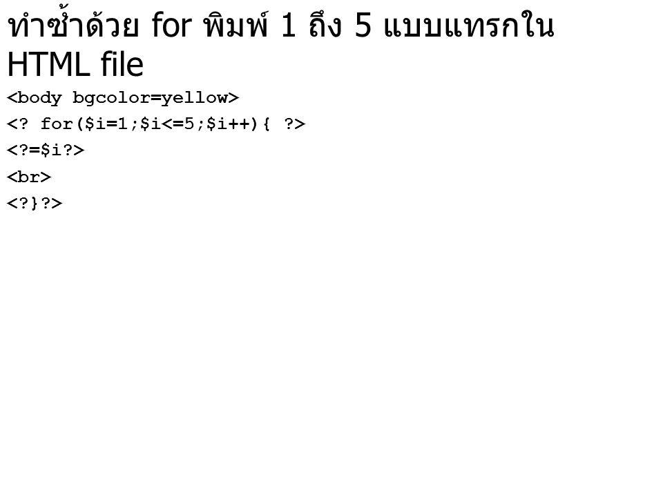 ทำซ้ำด้วย for พิมพ์ 1 ถึง 5 แบบแทรกใน HTML file