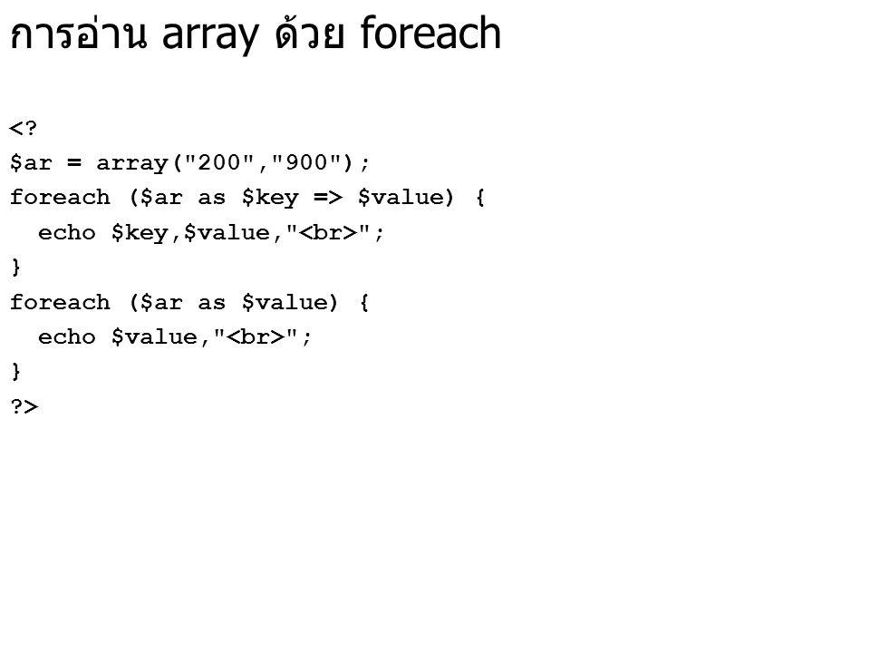 การอ่าน array ด้วย foreach <.