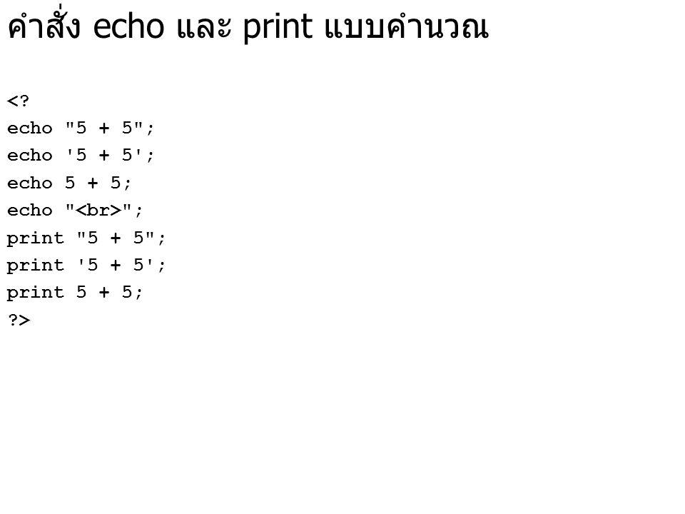 คำสั่ง echo และ print แบบใช้ตัวแปร <.