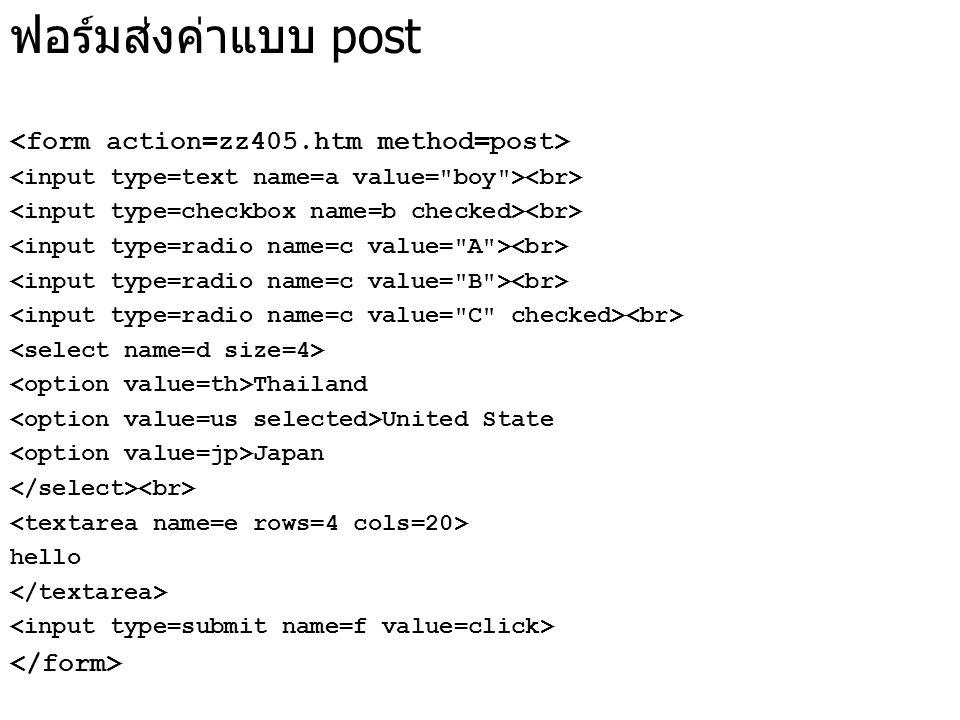 ฟอร์มส่งค่าแบบ post Thailand United State Japan hello