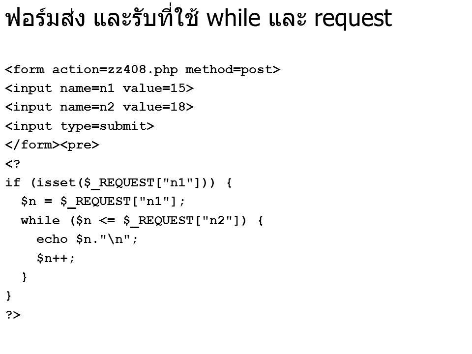 ฟอร์มส่ง และรับที่ใช้ while และ request <.