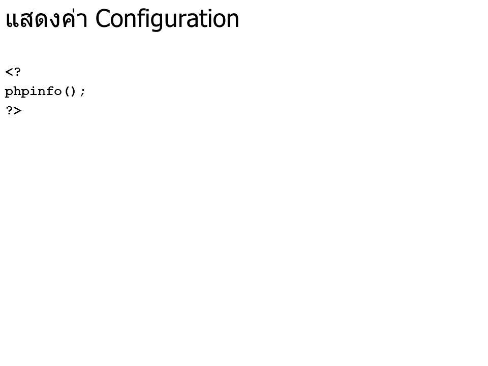 แสดงค่า Configuration <? phpinfo(); ?>