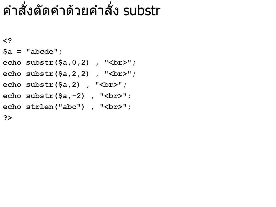 คำสั่งตัดคำด้วยคำสั่ง substr <.