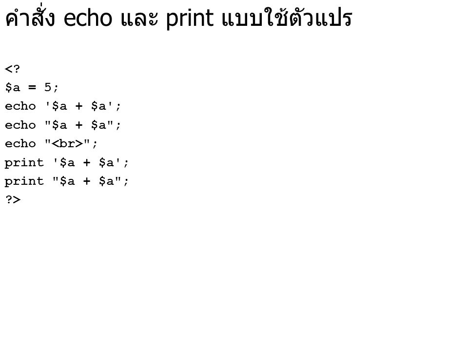 ทำซ้ำด้วย while พิมพ์ 1 ถึง 5 แบบ กำหนดค่าเริ่มที่ 0 <? $i = 0; while($i < 5) { $i++; echo $i; } ?>