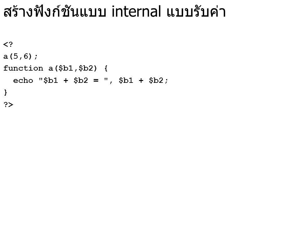 สร้างฟังก์ชันแบบ internal แบบรับค่า <.