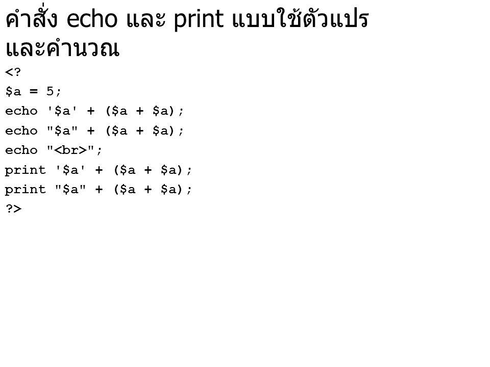 คำสั่ง echo และ print แบบใช้ตัวแปร และคำนวณ <.