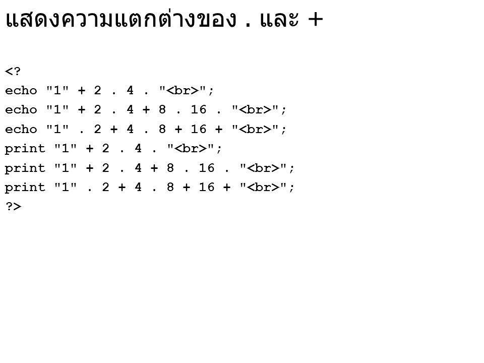 แสดงความแตกต่างของ. และ + <. echo 1 + 2. 4. ; echo 1 + 2.