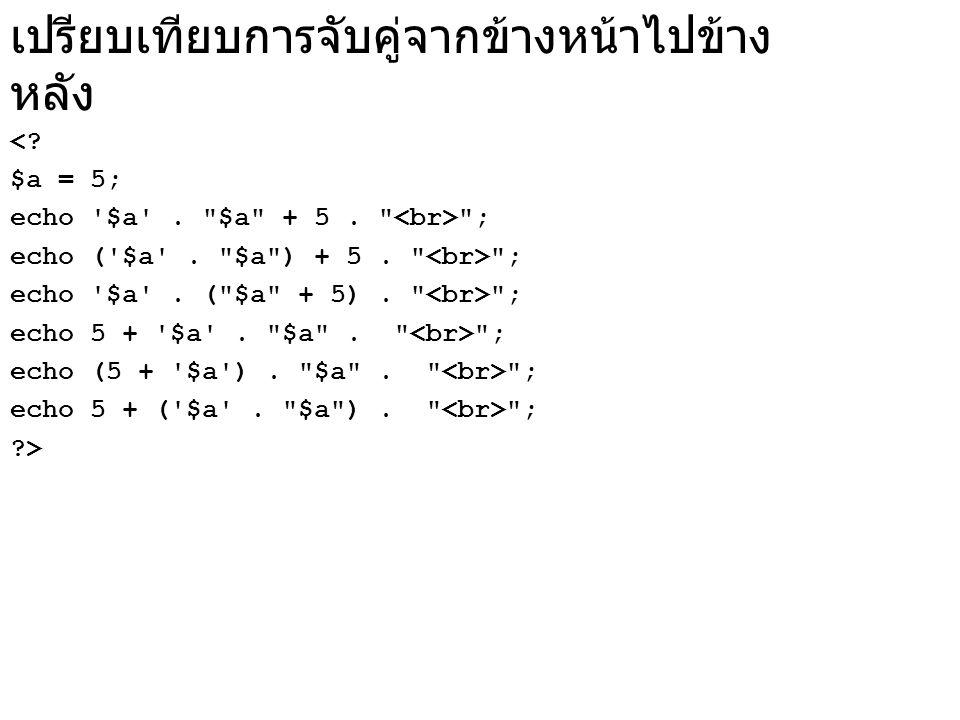 เปรียบเทียบการจับคู่จากข้างหน้าไปข้าง หลัง <. $a = 5; echo $a .
