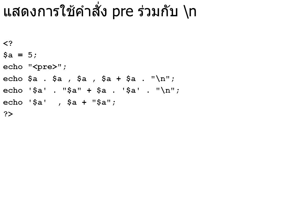 แสดงการใช้คำสั่ง pre ร่วมกับ \n <. $a = 5; echo ; echo $a.