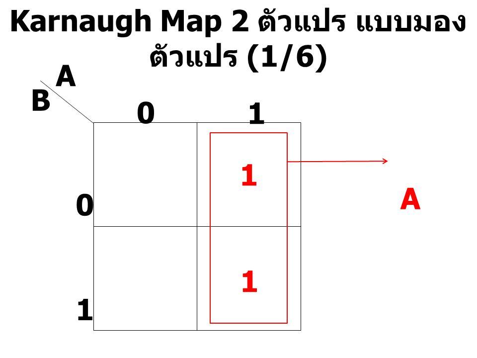 Karnaugh Map 2 ตัวแปร แบบมอง ตัวแปร (1/6) A B 0 1 0 1 1 1 A