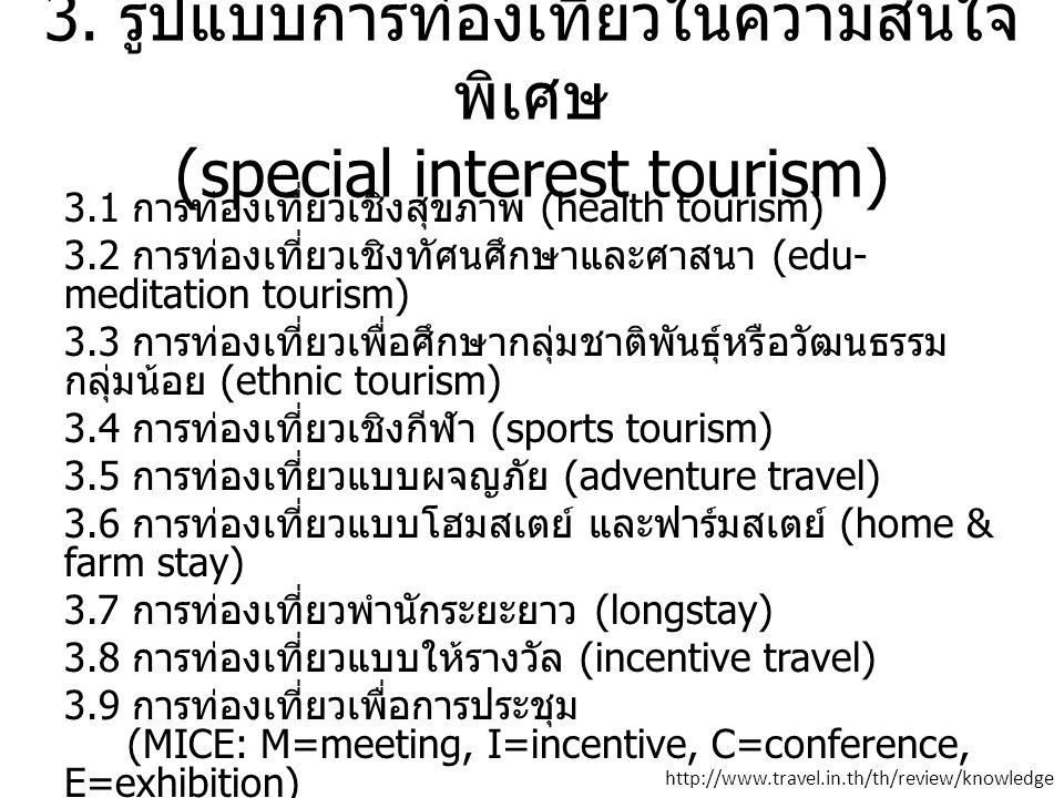 3. รูปแบบการท่องเที่ยวในความสนใจ พิเศษ (special interest tourism) 3.1 การท่องเที่ยวเชิงสุขภาพ (health tourism) 3.2 การท่องเที่ยวเชิงทัศนศึกษาและศาสนา