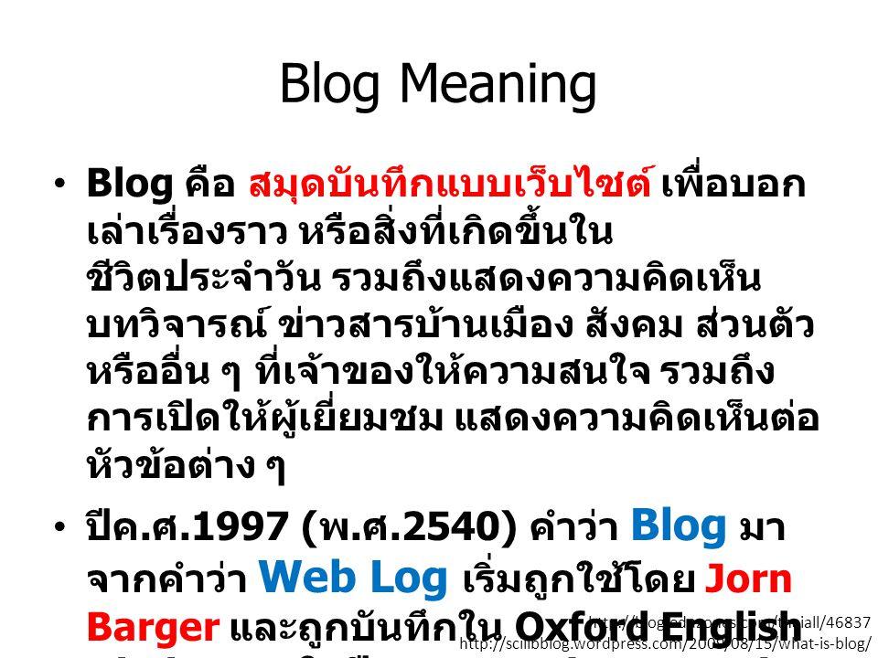 Blog Meaning Blog คือ สมุดบันทึกแบบเว็บไซต์ เพื่อบอก เล่าเรื่องราว หรือสิ่งที่เกิดขึ้นใน ชีวิตประจำวัน รวมถึงแสดงความคิดเห็น บทวิจารณ์ ข่าวสารบ้านเมือ