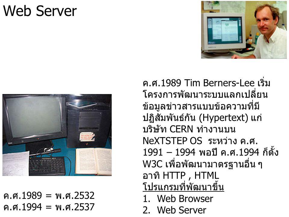 Web Server ค. ศ.1989 Tim Berners-Lee เริ่ม โครงการพัฒนาระบบแลกเปลี่ยน ข้อมูลข่าวสารแบบข้อความที่มี ปฏิสัมพันธ์กัน (Hypertext) แก่ บริษัท CERN ทำงานบน