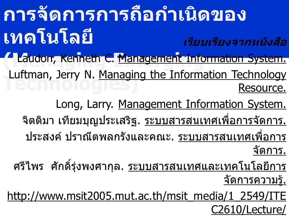 การจัดการการถือกำเนิดของ เทคโนโลยี (Managing Emerging Technologies) เรียบเรียงจากหนังสือ Laudon, Kenneth C. Management Information System. Luftman, Je