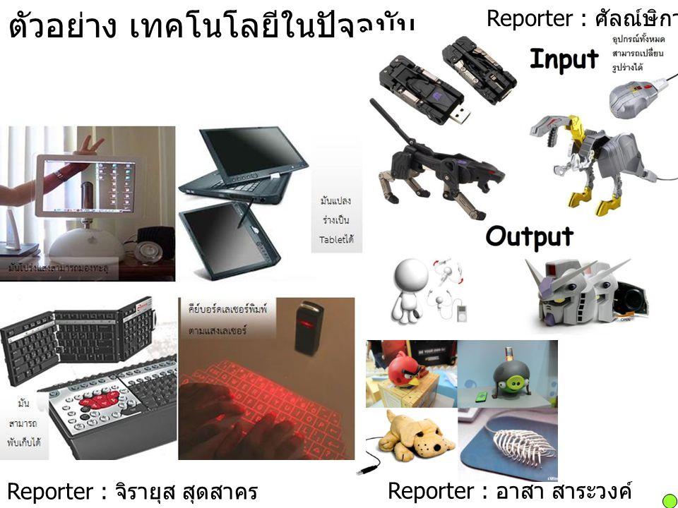 ตัวอย่าง เทคโนโลยีในปัจจุบัน Reporter : ศัลณ์ษิกา ณะรินทร์ Reporter : จิรายุส สุดสาคร Reporter : อาสา สาระวงค์
