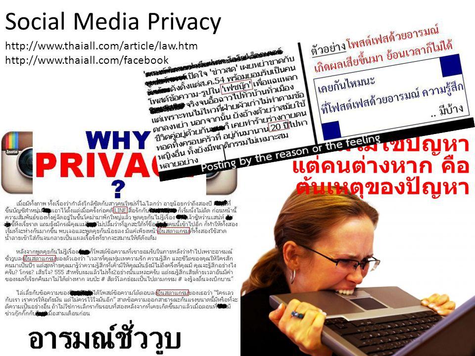 Social Media Privacy คอมไม่ใช่ปัญหา แต่คนต่างหาก คือ ต้นเหตุของปัญหา http://www.thaiall.com/article/law.htm http://www.thaiall.com/facebook